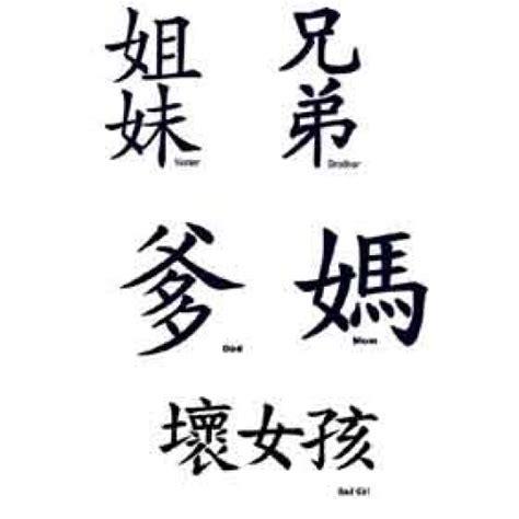 Modèles Tatouages Lettre Chinoise Tatouages Temporaires Kanji Tatouage Lettre Chinoise