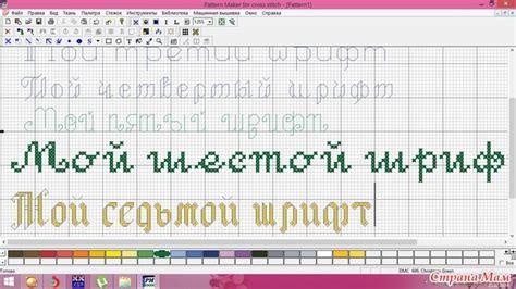 pattern maker v4 pro программа pattern maker v4 pro создание русских вышитых