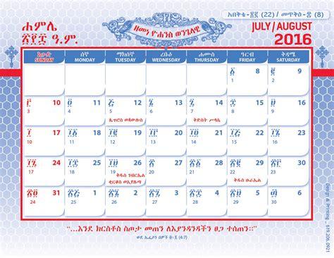 July 2008 Calendar When Is Easter 2016 Calendar Template 2016