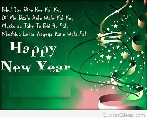 happy new year text meesage hindi happy new year advance