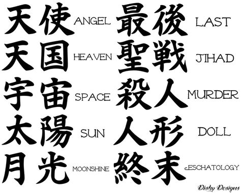 kanji tattoo symbols meanings and translations image gallery japanese writing and meanings