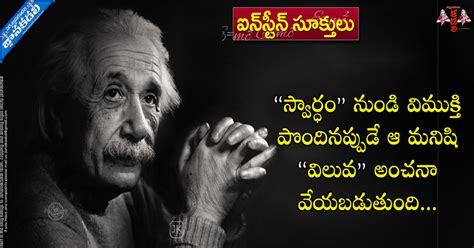 einstein biography tamil albert einstein telugu life quotations with images jnana
