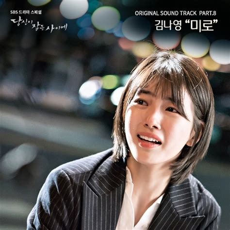 download davichi while you were sleeping ost part 7 download single kim na young while you were sleeping