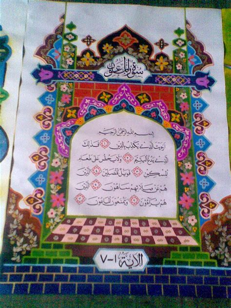 Mushaf Raihan lutfi s blogs kumpulan kaligrafi hiasan mushaf 3