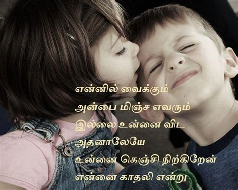 tamil best love lines tamil love quotes tamil quotes about love for facebook