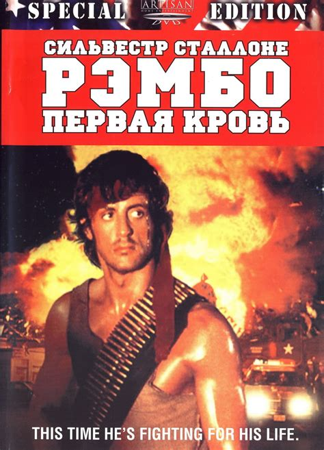 film rambo in streaming rambo streaming film ita