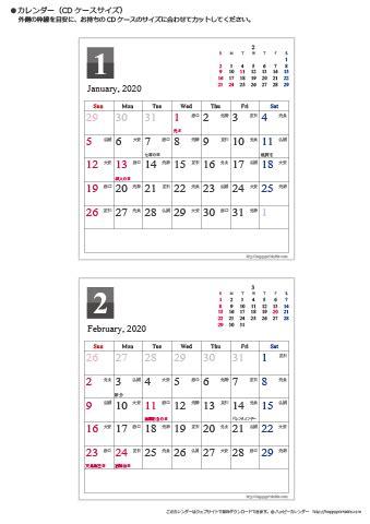 カレンダー 2020 月曜始まり