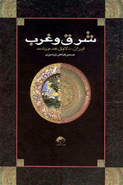 lingua persiana hossein fayaz due libri in uno in lingua persiana