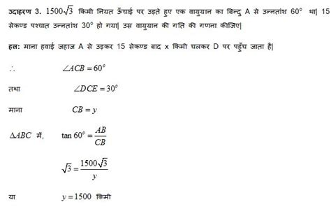 Uri Evening Mba Program by Up Board Class 10th Maths Notes On Height And Distance