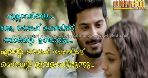 film quotes malayalam school days quotes in malayalam www imgkid com the