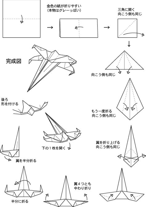 How To Make A Paper X Wing Fighter - origami wars quot x wing fighter quot step by step