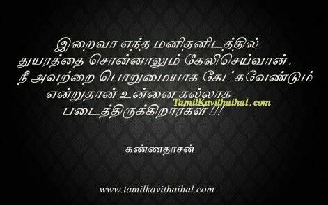 sad quotes in tamil hd valkai thathuvam quotes holidays oo