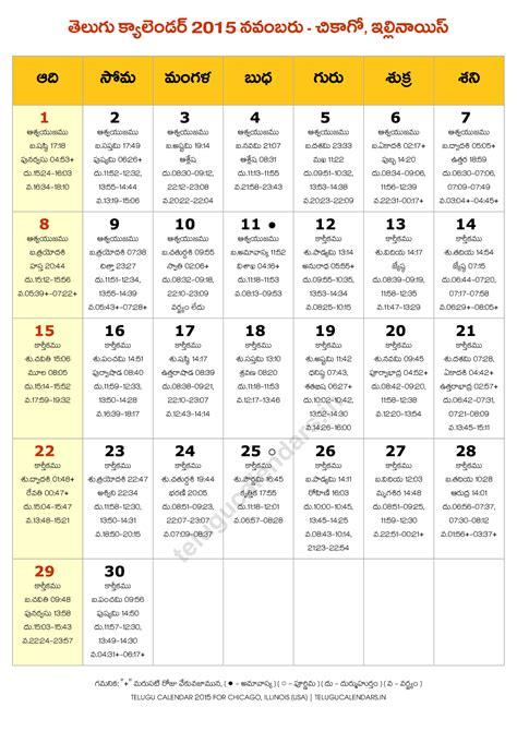 Calendar Usa 2015 November 2015 Calendar Usa Calendar Template 2016