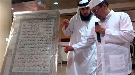 membuat rumah quran cara membuat al qur an di percetakan al qur an milik raja
