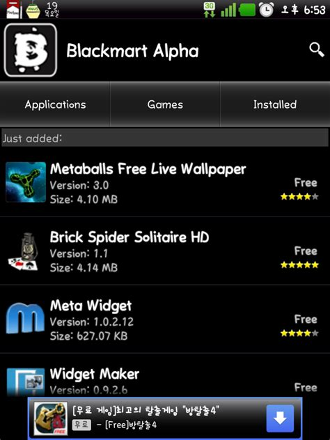 blackmart alpha apk 4all center vbnullstring 180 s 유틸apk blackmart alpha v0 49 93