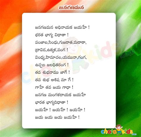 full jana gana mana lyrics in bengali jana gana mana lyrics in telugu