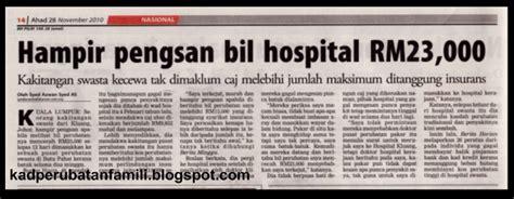 bil perkara had pengecualian setahun kad perubatan terbaik di malaysia
