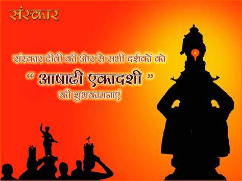 ashadhi ekadashi full hd wallpaper