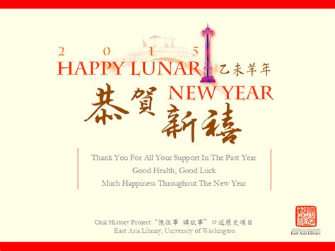 lunar new year facts lunar new year history 28 images happy new year