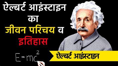 einstein biography in hindi albert einstein biography hindi motivation youtube