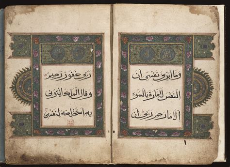 design frame qur an driwan rare book cybermuseum the rare islamic manuscript