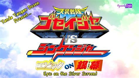 Dvd Sentai Kakuranger Subtitle Indonesia goseiger vs shinkenger epic on ginmaku subtitle