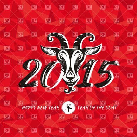 new year 2015 animal new year 2015 animal