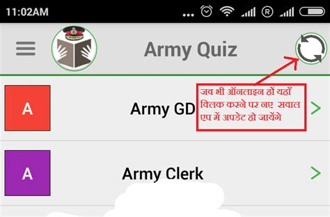 mobile bharti army bharti quiz mobile app for you army rally