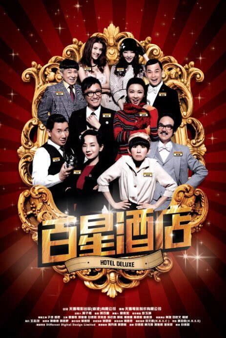 film action hongkong terbaik 2013 lynn hung movies actress hong kong filmography