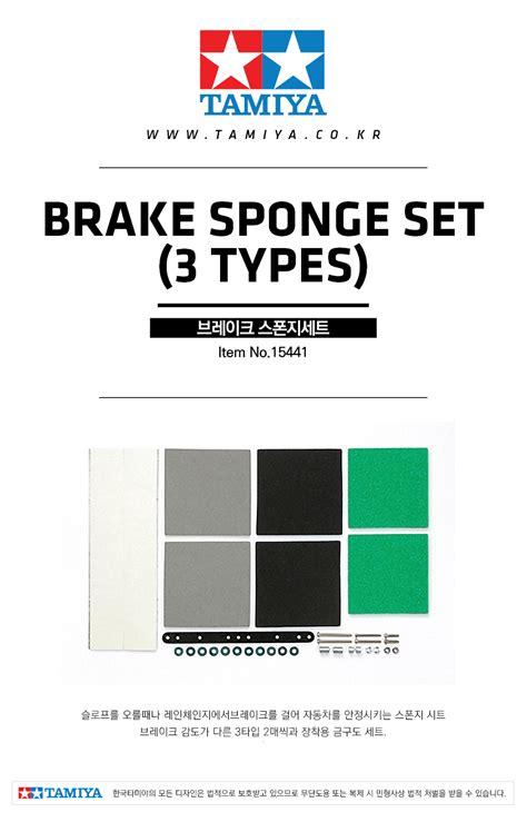 Brake Sponge Set 타미야몰