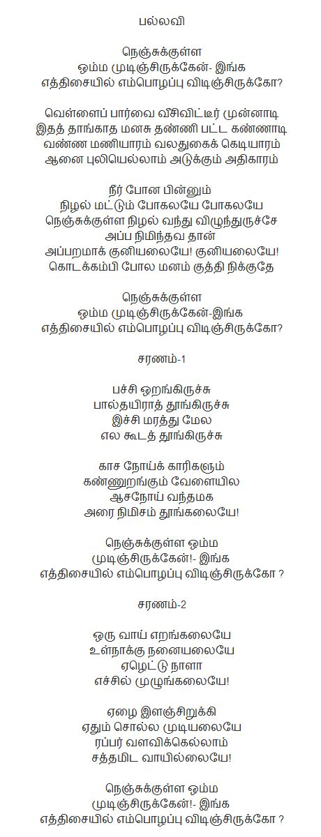 s day lyrics in tamil nenjukulle song from tamil kadal goes viral