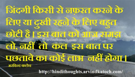 images of love thoughts in hindi thoughts sad hindi auto design tech