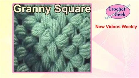 puff stitch crochet granny square crochet geek february