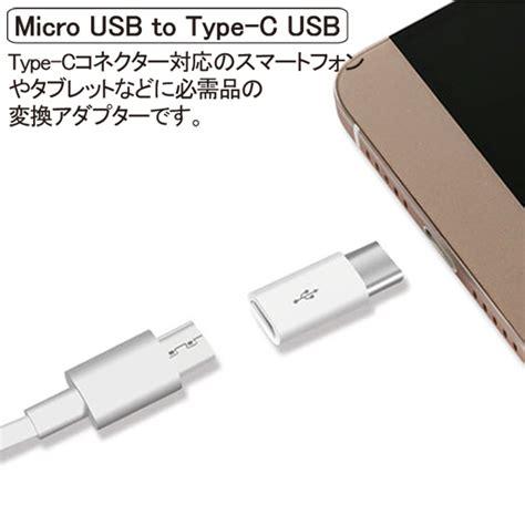 Type C Maroon Mu 楽天市場 送料無料 メール便発送 micro usb to usb type c 変換アダプター new macbook chromebook pixel nexus 5x nexus