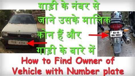 Car Number Search Address How To Find Owner Of Car Find Vehicle Owner Name And Address And Phone Number