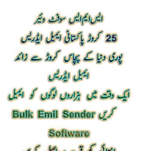 joomla tutorial urdu make money online email software sms software khattati