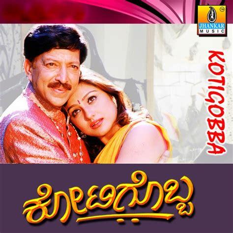 kannada actor ganesh new songs kannada mp3 songs kotigobba 2001 kannada movie mp3 songs