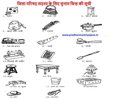 up vanrakshak pattern election symbols archives pradhan mantri yojana