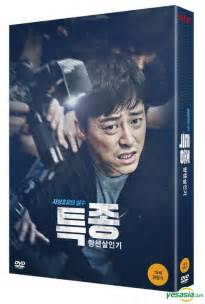 tattoo korean movie download just out on dvd korean movie quot the exclusive beat the