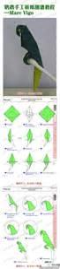 Origami Parrot - 立体鹦鹉折纸 超级可爱哟 折一个放桌 origami parrots