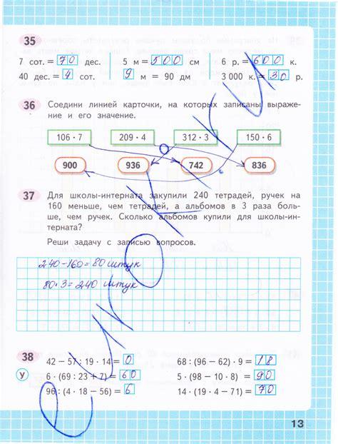 рабочая тетрадь к учебнику кравченко 7 класс