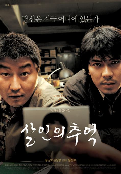 the murder of a the memories of a ten year books modern korean cinema memories of murder salinui cheok 2003