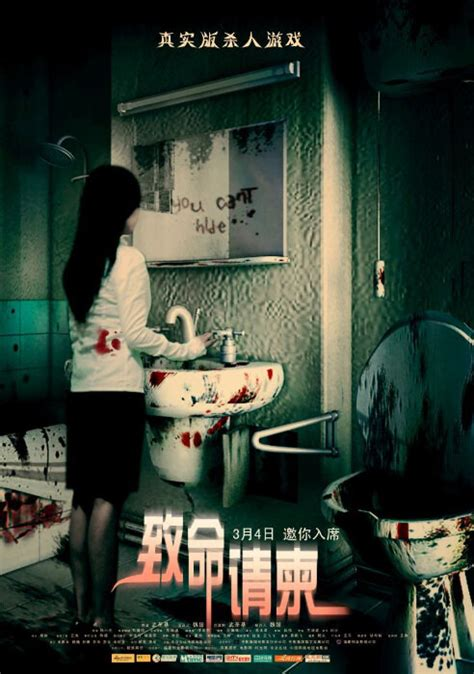 film horror china 2011 chinese horror movies china movies hong kong
