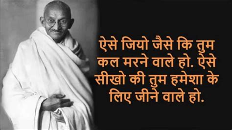 biography of mahatma gandhi in hindi font 1000 happy mahatma gandhi jayanti status in hindi