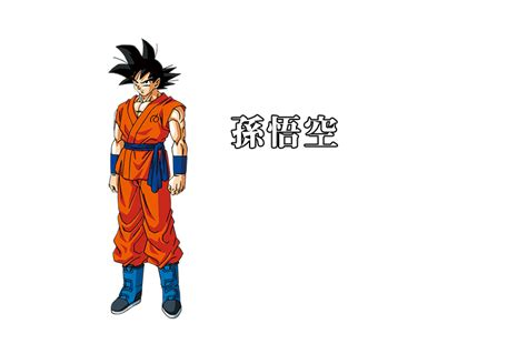 Goku Resurrection F la r 233 surrection de f profil des personnnages