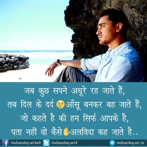 sad shayari images for whatsapp and facebook indian