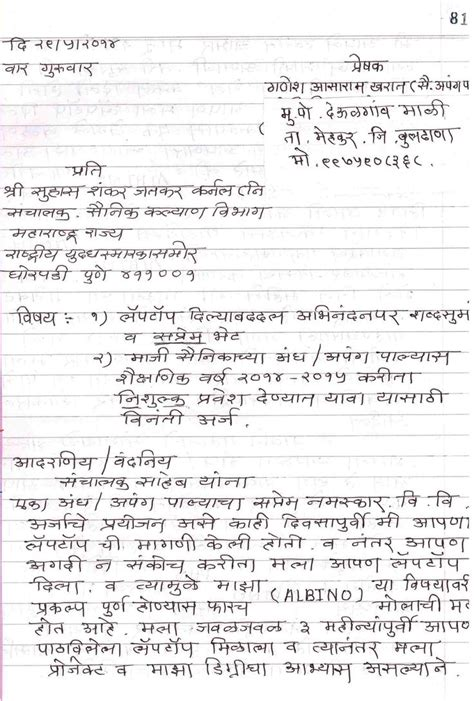 Bank Letter In Marathi Format Formal Letter Writing Marathi Language Template Gallery