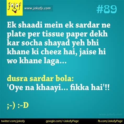 hindi chutkule tissue paper bhi khane ki cheez hai jokofy com