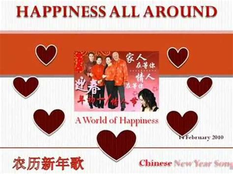new year song mp4 best new year song 2010 新年歌 欢乐的世界 a