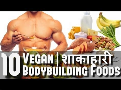 top 5 carbohydrates supplements 10 vegetarian or shakahari foods protein for bodybuilding